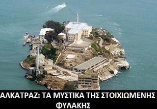 ΑΛΚΑΤΡΑΖ: ΤΑ ΜΥΣΤΙΚΑ ΤΗΣ ΣΤΟΙΧΙΩΜΕΝΗΣ ΦΥΛΑΚΗΣ