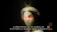 Ντοκιμαντέρ: Εξωγήινοι και οι απέθαντοι!!!