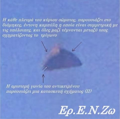 Πρώτη Πανελλήνια Φωτογράφιση Τριγωνικού UFO στην Λέσβο!!!!!