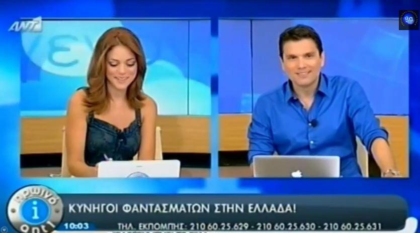 Οι Έλληνες κυνηγοί φαντασμάτων  στο Πρωινό του ANT1