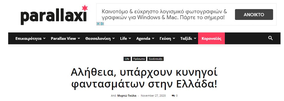 Αλήθεια, υπάρχουν κυνηγοί φαντασμάτων στην Ελλάδα! parallaximag.gr